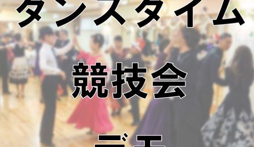 【社交ダンスの楽しみ方】ダンスタイム・競技会・デモンストレーションの3つを紹介