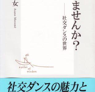 社交ダンサー必読「踊りませんか?社交ダンスの世界」浅野素女
